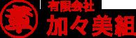 加々美組ロゴ